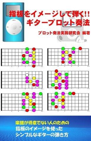 fingerboard o image site play guitar method purottosouhoujissennkennkyuukai