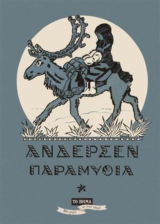 Ανδερσεν Παραμύθια Hans Christian Andersen