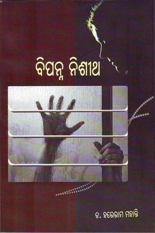 Bipanna Nisitha  by  Dr. Hareram Mohanty