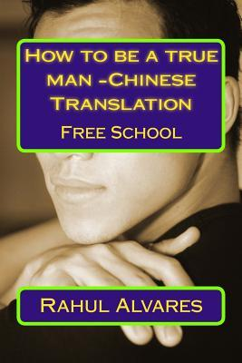 How to Be a True Man -Chinese Translation: Free School  by  Rahul Alvares