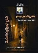 شارع الحوانيت المعتمة  by  Patrick Modiano