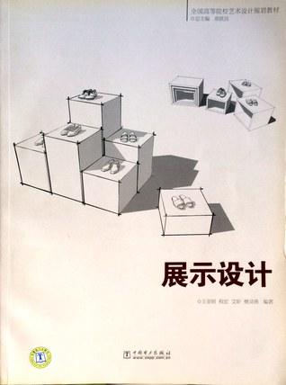 展示设计  by  王亚明