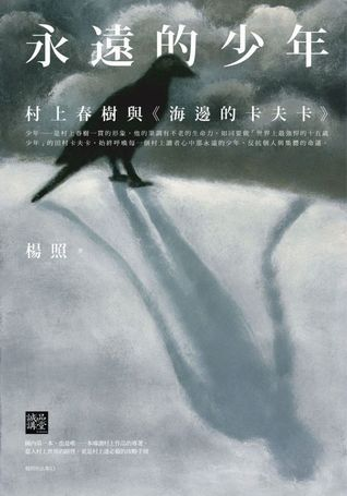 永遠的少年:村上春樹與《海邊的卡夫卡》  by  楊照