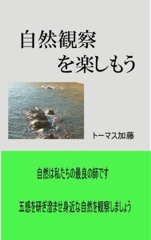 shizenkansatu wo tanosimou thomas kato