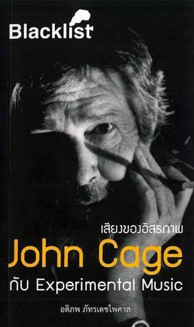 เสียงของอิสรภาพ John Cage กับ Experimental Music  by  อติภพ ภัทรเดชไพศาล