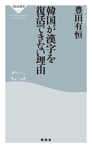 韓国が漢字を復活できない理由 豊田有恒
