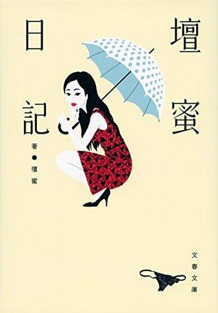 壇蜜日記  by  壇蜜