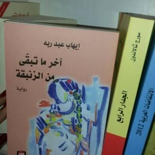 آخر ما تبقى من الزنبقة إيهاب عبد ربه