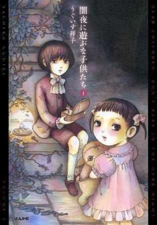 闇夜に遊ぶな子供たち: (1) (ぶんか社コミックス) うぐいす 祥子
