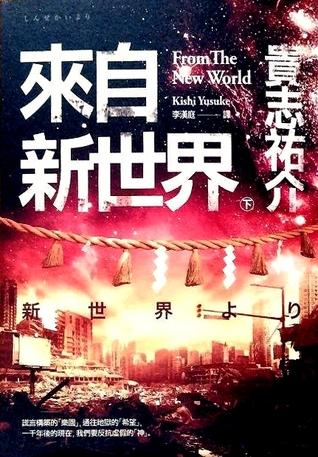來自新世界 下  by  Yusuke Kishi