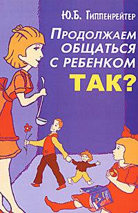 Общаться с ребенком. Как? Y.B. Gippenreyter