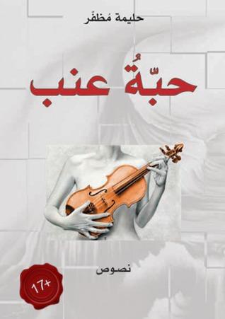 حبة عنب  by  حليمة مظفر