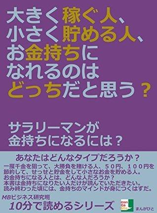 ookikukaseguhitotiisakutameruhitookanemotininarerunohadottidatoomousarari-mangakanemotininaruniha juppunndeyomerusiri-zu  by  mangabito