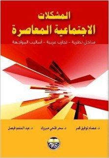 المشكلات الاجتماعية المعاصرة: مدخل نظرية - تجارب عربية - اساليب المواجهة  by  عصام توفيق قمر