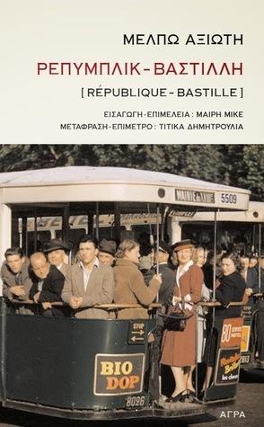 Ρεπυμπλίκ - Βαστίλλη Μέλπω Αξιώτη