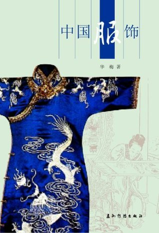 Chinese Costumes (Cultural China Series)  by  Mei Hua
