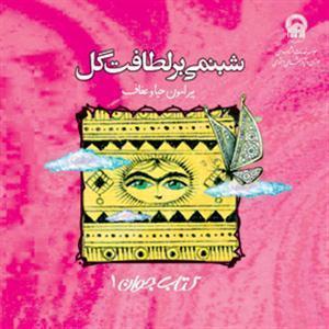 شبنمی بر لطافت گل  by  پرویز پیروز