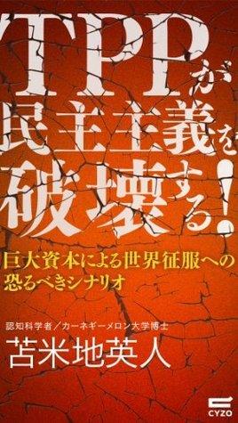 TPPGAMINSHUSHUGIWOHAKAISURU  by  Tomabechi Hideto