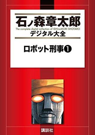ロボット刑事(1) 石ノ森 章太郎