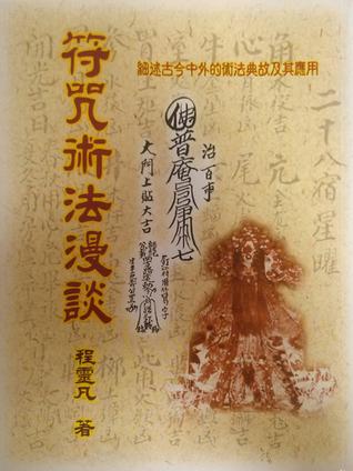 符咒術法漫談 程靈凡