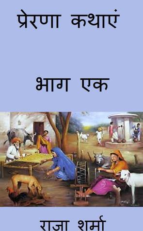 प्रेरणा कथाएं: भाग एक  by  Raja Sharma
