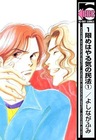 1限めはやる気の民法(1)  by  Fumi Yoshinaga