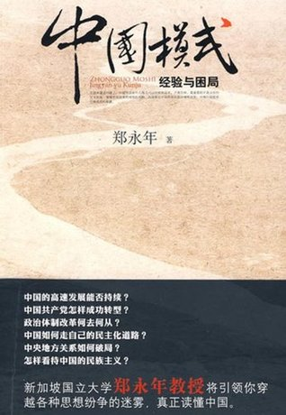 China Model:The Experience and Dilemma (Asia Week in 2010 one of the top ten books and China Central Party School Textbook ) Zhen YongNian