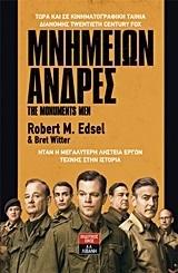 Μνημείων άνδρες : Ήταν η μεγαλύτερη ληστεία έργων τέχνης στην ιστορία  by  Robert M. Edsel
