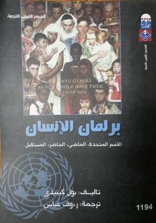 برلمان الإنسان - الامم المتحدة: الماضى ،الحاضر ،المستقبل  by  بول كينيدى
