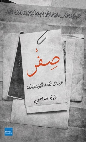 صفر - الرسائل الكاملة للحكاية الناقصة  by  نورة العاصي