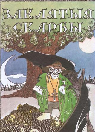Заклятыя скарбы  by  Уладзімір Ягоўдзік