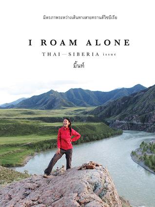 I ROAM ALONE THAI - SIBERIA issue มิ้นท์