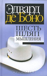 Шесть шляп мышления Edward de Bono