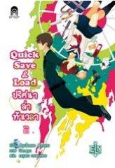 Quick Save &Load ปริศนาล่าท้าเวลา 1 (Quick Save and Load #1) Ayukawa Ayumu