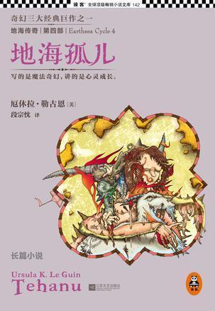 地海传奇4:地海孤儿 Ursula K. Le Guin
