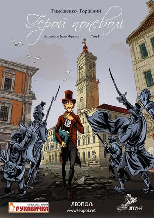 Герой поневолі (Герой поневолі, #1)  by  Ivan Franko