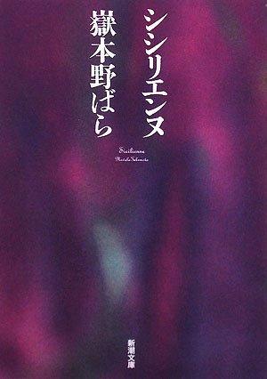 シシリエンヌ  by  Novala Takemoto