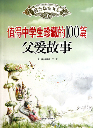 100 Stories for Middle School Students:About Paternal Love 值得中学生珍藏的100篇父爱故事  by  Fu Guodong 傅国栋