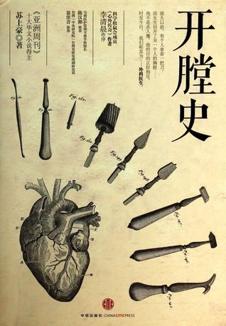 History of Evisceration开膛史  by  Su Shanghao苏上豪