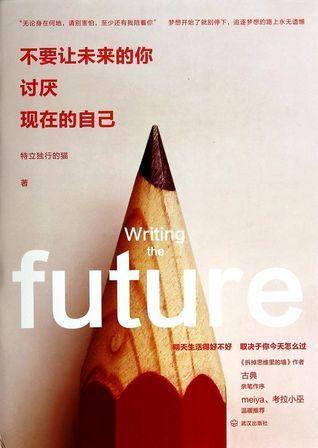 Writing the Future 不要让未来的你讨厌现在的自己  by  特立独行的猫
