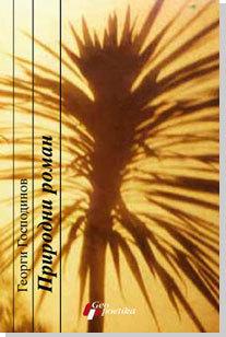 Prirodni roman  by  Georgi Gospodinov