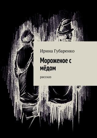Мороженое с мёдом  by  Ирина Губаренко