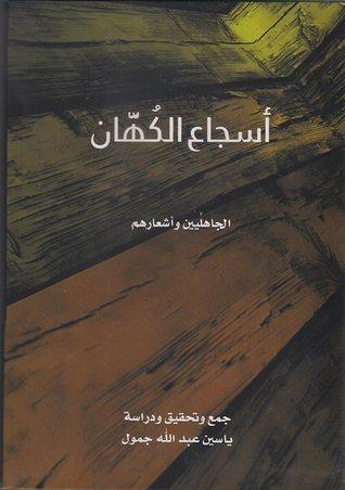 أسجاع الكهان الجاهليين وأشعارهم ياسين عبد الله جمول
