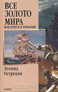 Все золото мира, или Отпуск в Зурбагане  by  Леонид Анатольевич Острецов