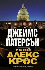 Убий Алекс Крос (Alex Cross, #18)  by  James Patterson