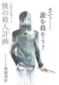 Kare no Satsujin Keikaku  by  Mohiro Kitoh