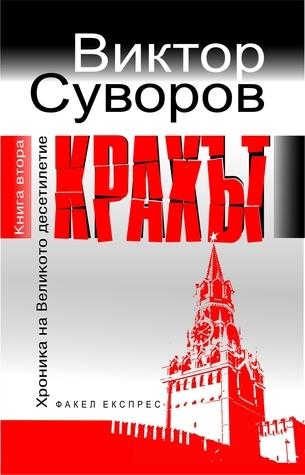 Крахът Viktor Suvorov