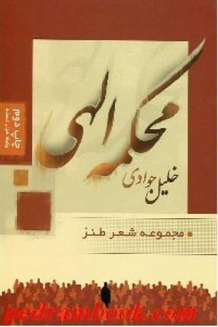 بازار وطن فروش ها  by  خلیل جوادی