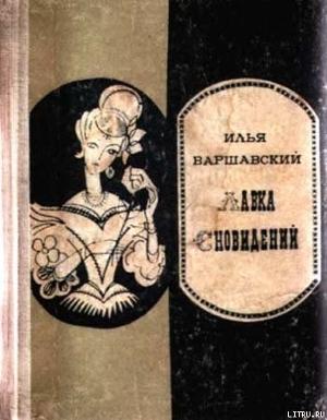 Лавка сновидений  by  Илья Варшавский