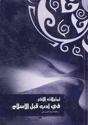تمثيلات الآخر في أدب قبل الإسلام فاطمة حمد المزروعي
